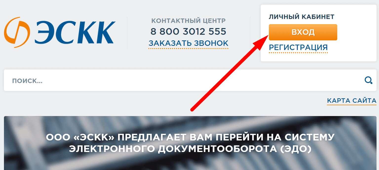 Ссылка на сайт энергосбытовой компании «ЭСКК»