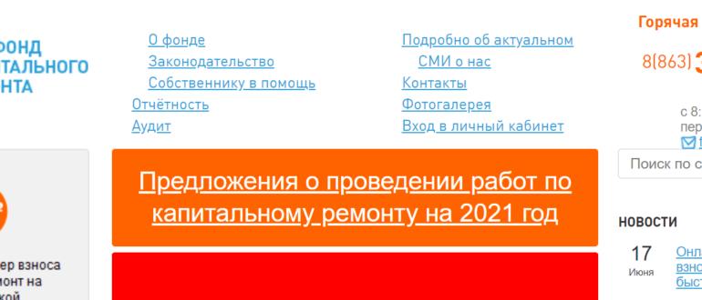 Официальный сайт НКО «Фонд капитального ремонта»