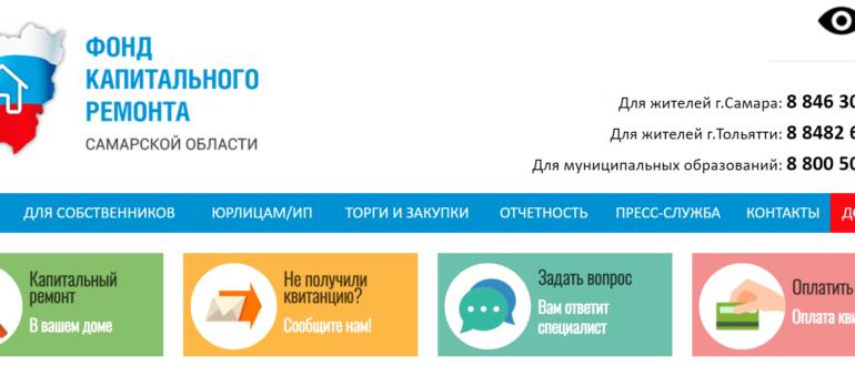 Ссылка на сайт НО «Фонд капитального ремонта Самарской области»