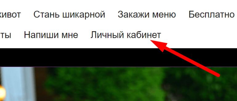 Ссылка на сайт «Эксперт по фигуре»