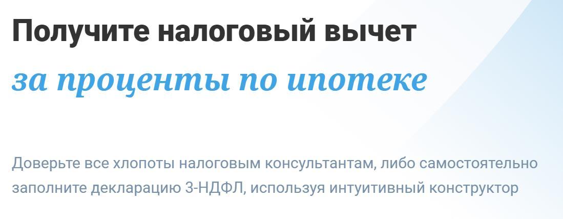 ЛК «Налогия»