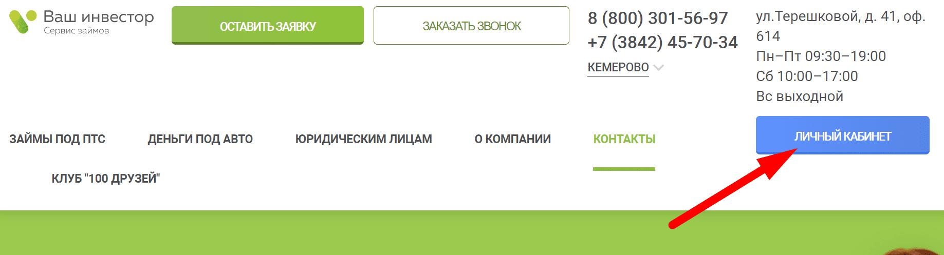 Сайт финансового помощника «Ваш инвестор» в Кемеровской области