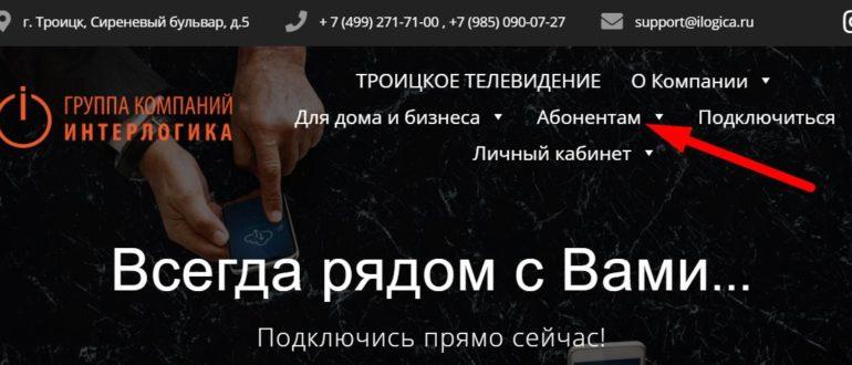 ЛК «ИнтерЛогика»