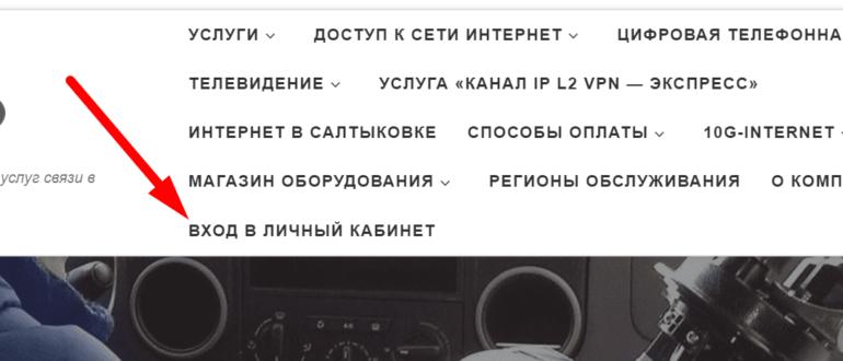 Официальный сайт интернет провайдера «Эксперт-Телеком»