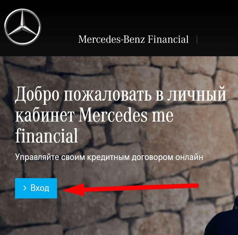 Ссылка на сайт клиентского портала «Mercedes me financial»
