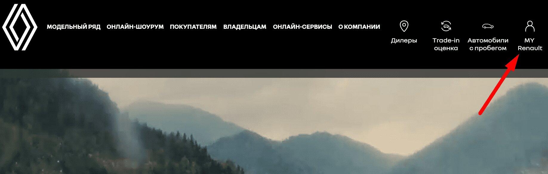 Официальный сайт автоконцерна «MY Renault»