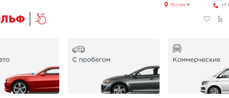 автодилера «Рольф»