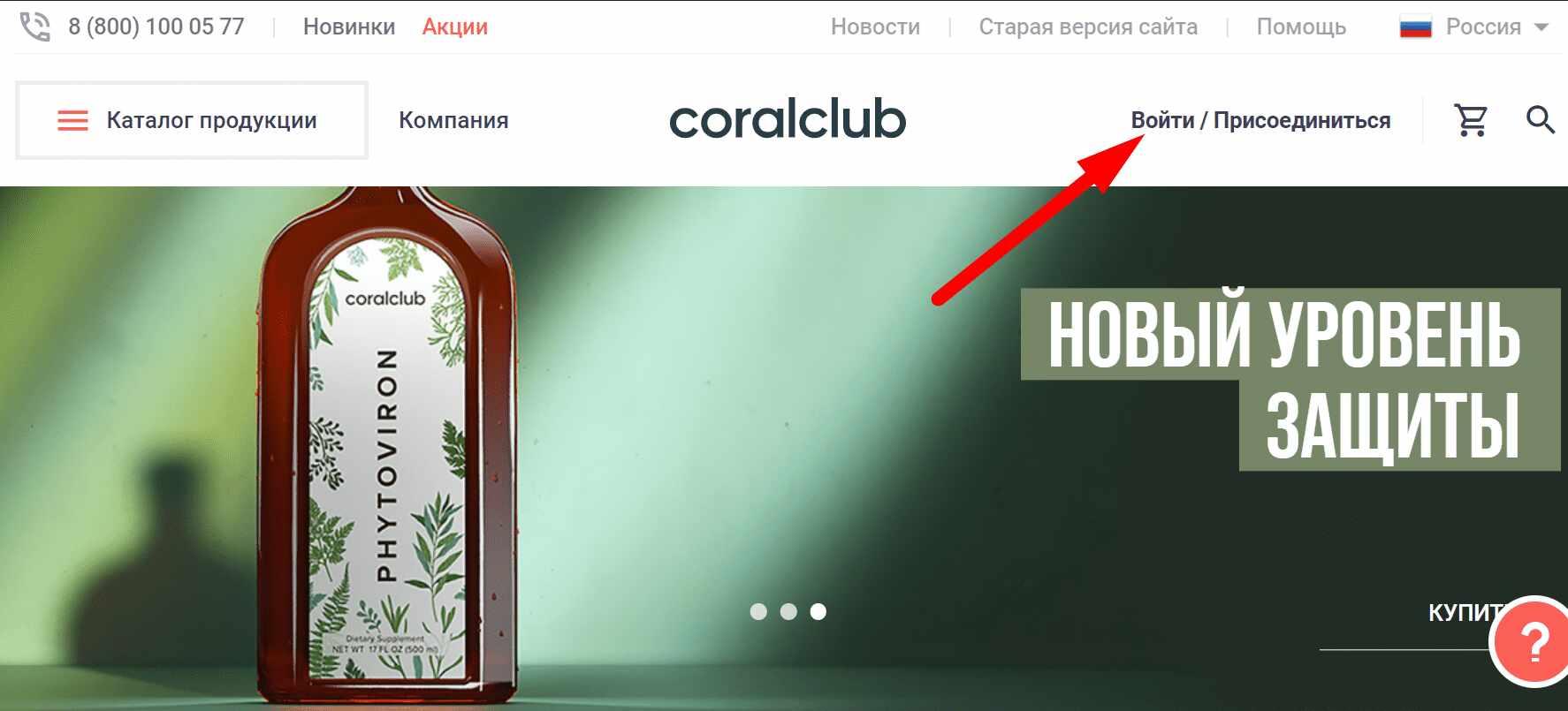Официальный сайт компании «Кораловый Клуб»
