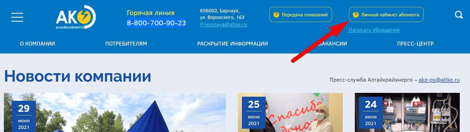 Ссылка на сайт энергосбытовой компании «АлтайКрайЭнерго»