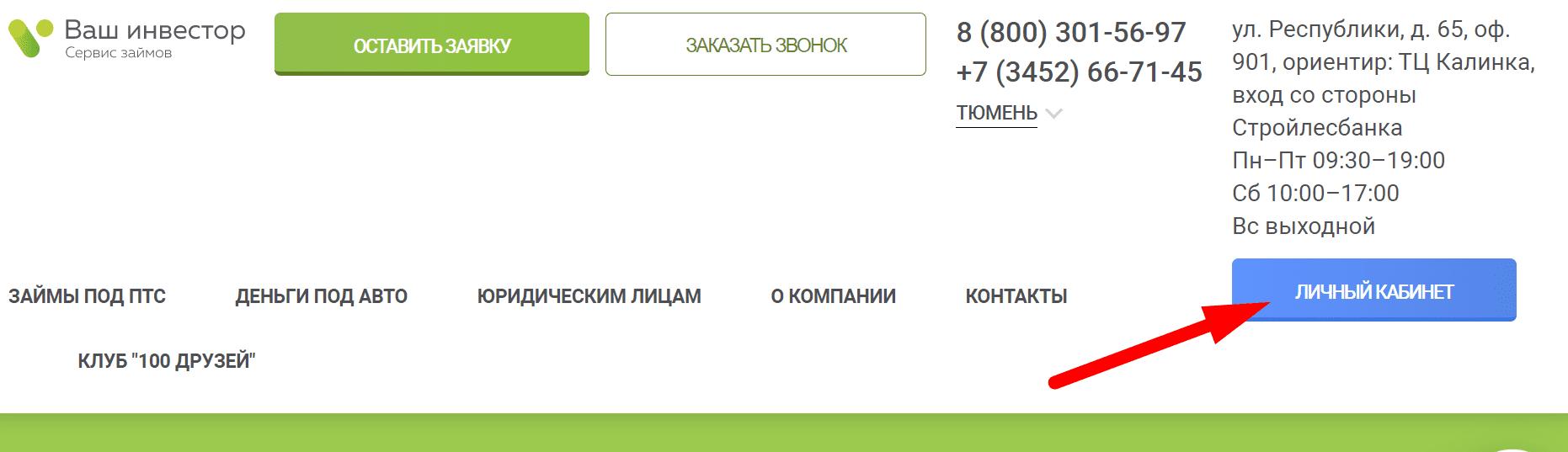 Ссылка на официальный сайт финансового помощника «Ваш инвестор» в Тюменской области