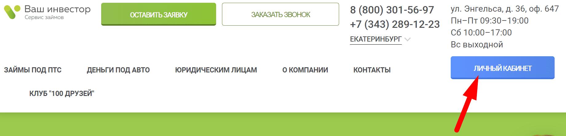 Официальный сайт филиала финансового помощника «Ваш инвестор» в Екатеринбурге