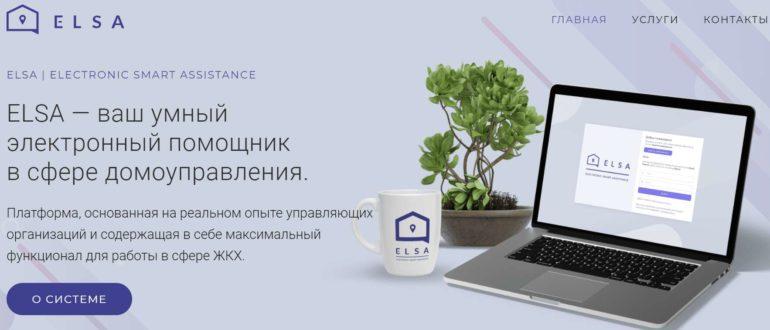 Официальный сайт ассистента по домоуправлению «myelsa»