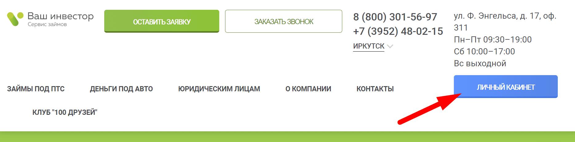 Ссылка на сайт сервиса займов «Ваш инвестор»