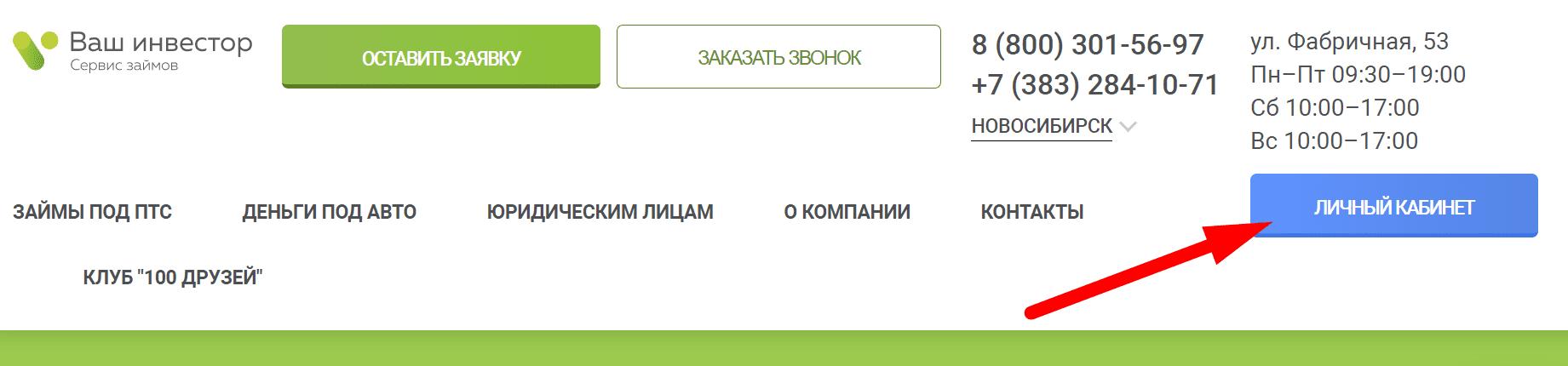 Официальный сайт займодателя «Ваш инвестор»