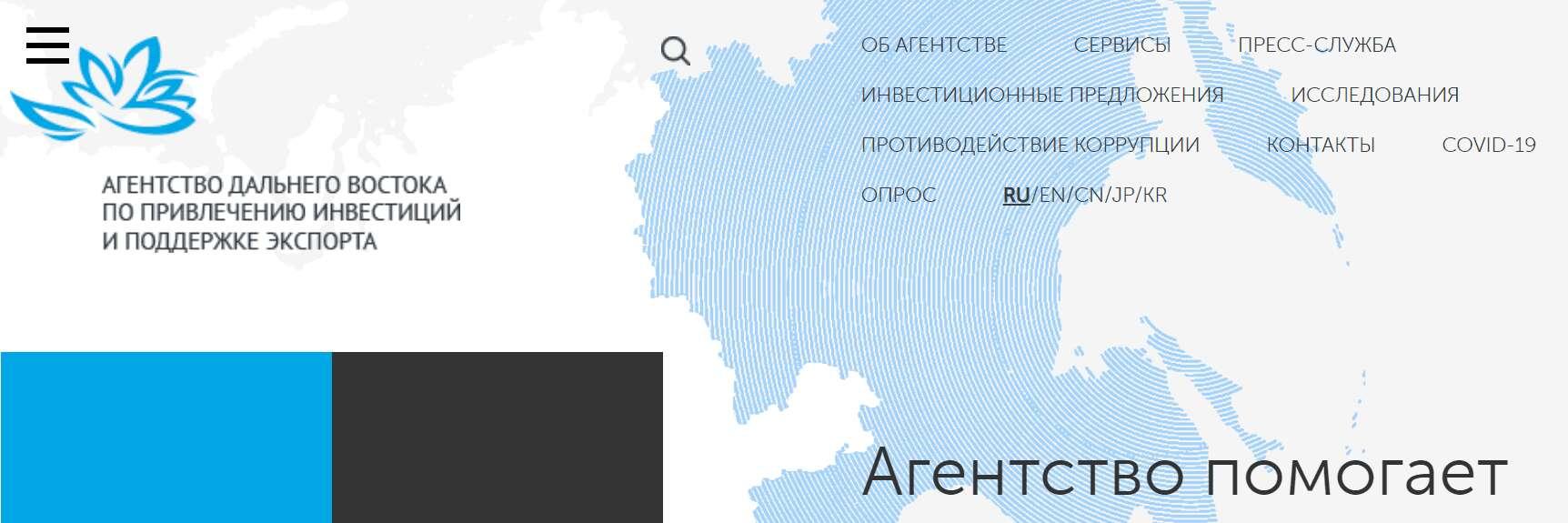 Официальный сайт «Агентства по привлечению инвестиций и поддержке экспорта»