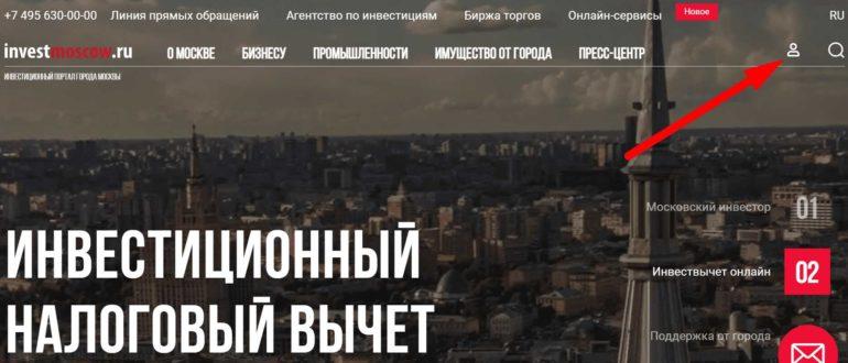 Ссылка на официальный сайт платформы «Инвестиционный портал Москвы»