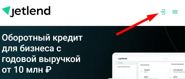 Официальный сайт инвестиционной платформы «ДжетЛенд»