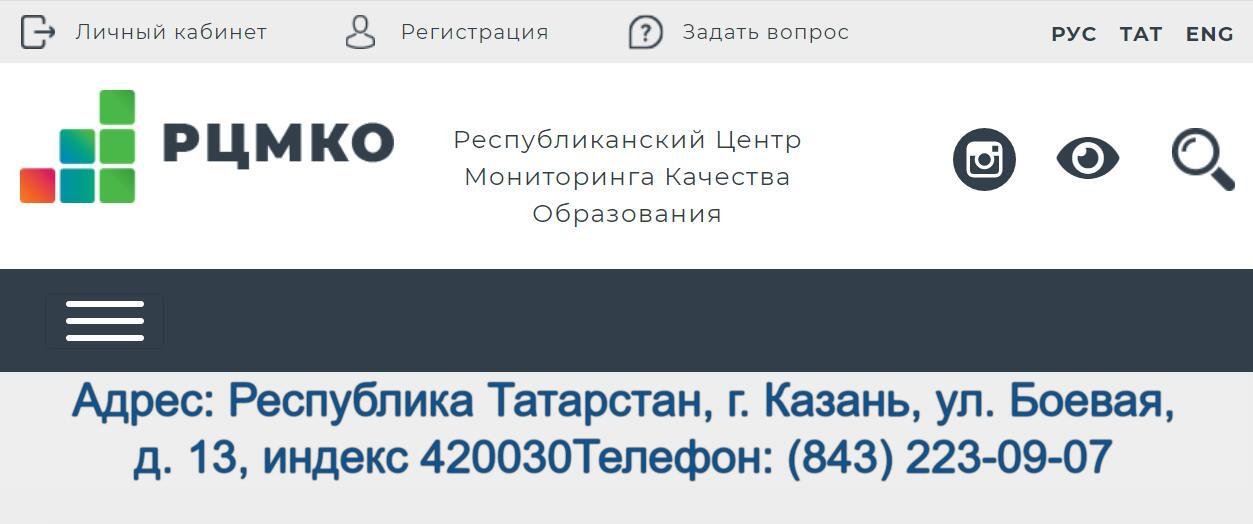 ЛК «РЦМКО»