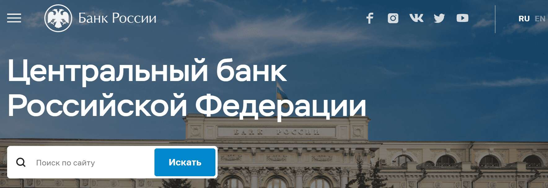 Официальный сайт банка «Центральный банк Российской Федерации»