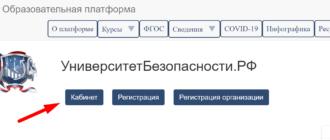Официальный сайт «Университет Безопасности РФ»