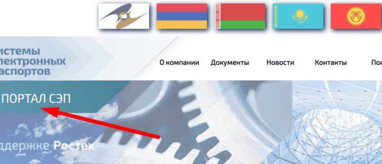 Ссылка на официальный сайт Системы электронных паспортов