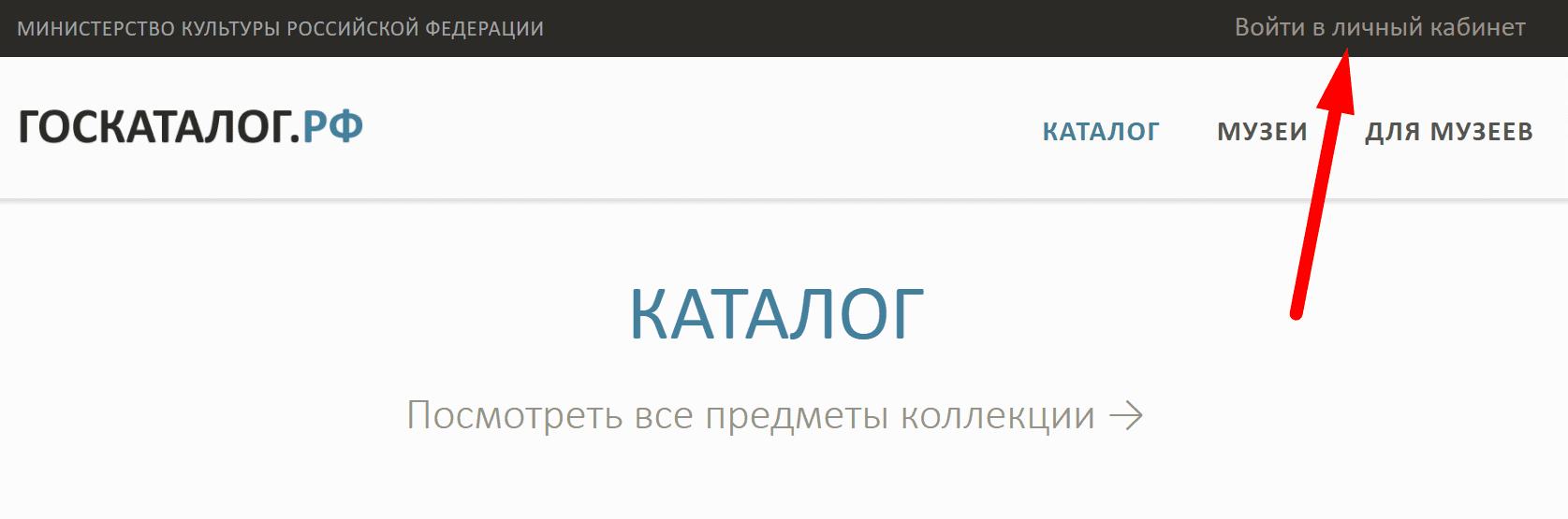 Официальный сайт «Госкаталог музейного фонда»