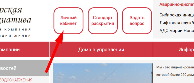 Официальный сайт управляющей компании «Сибирская инициатива»