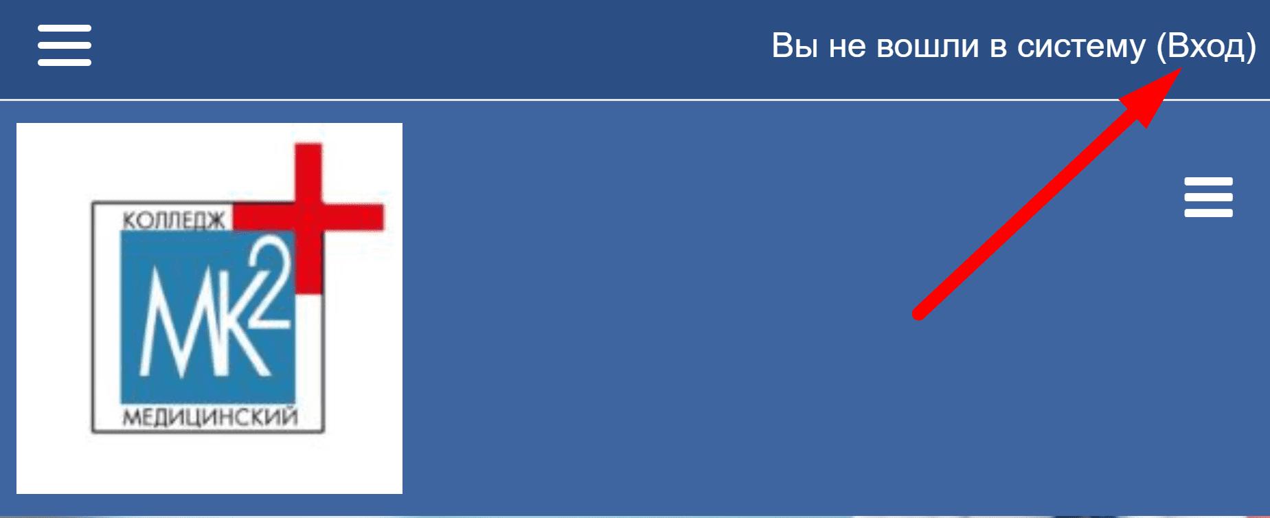 Ссылка на официальный сайт ГБПОУ ДЗМ «Медицинский колледж № 2»