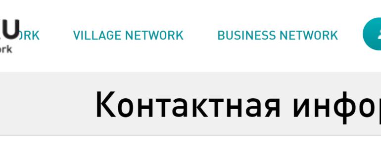 Ссылка на официальный сайт компании «Винку»