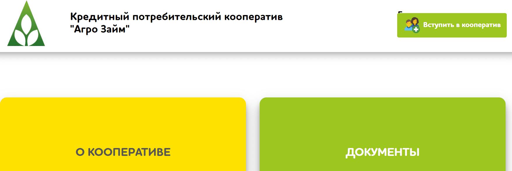 Официальный сайт кооператива «Агро Займ»