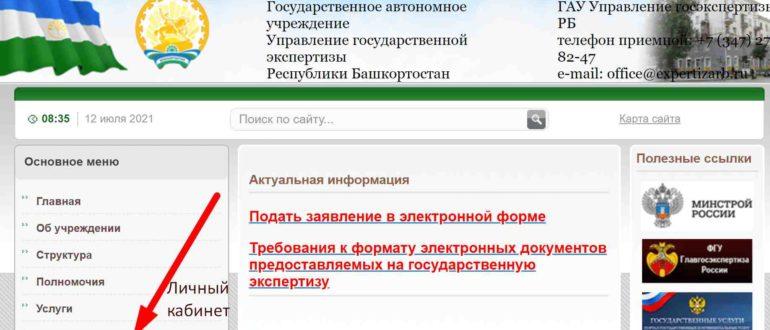 Ссылка на официальный сайт учреждения «Экспертиза РБ»