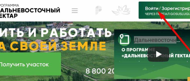 Ссылка на сайт программы «НаДальнийВосток.РФ»