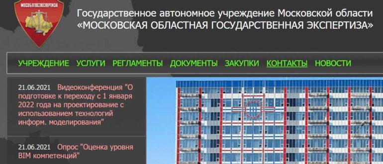 Ссылка на сайт ГАУ МО «Мособлгосэкспертиза»