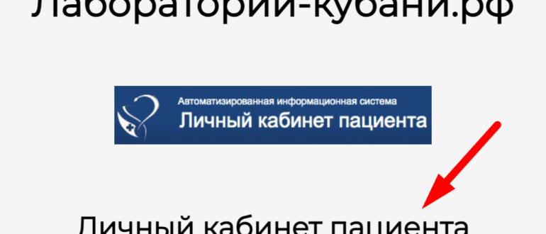 Официальный сайт лаборатории «Лаборатории Кубани»