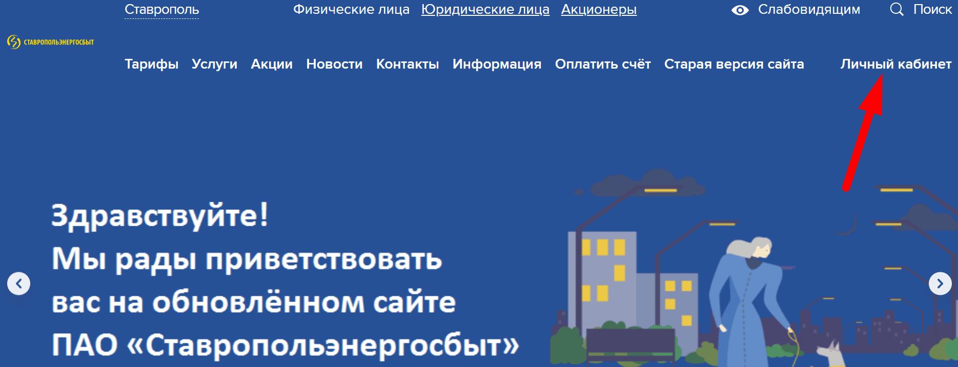 Официальный сайт поставщика электроэнергии «СтавропольЭнергосбыт»