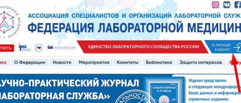 Сайт ассоциации «Федерация лабораторной медицины»
