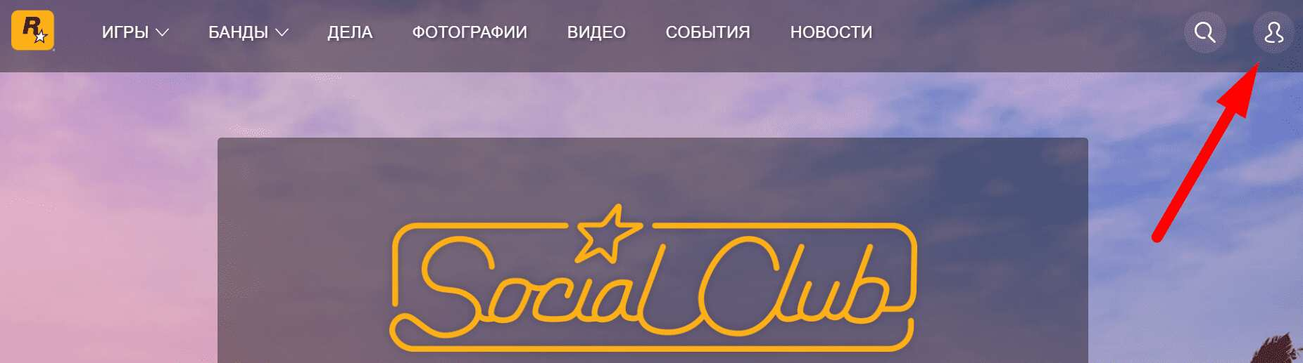 Ссылка на сайт платформы «РокСтар»