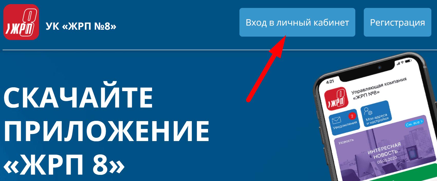 Ссылка на официальный сайт УК «ЖРП №8»