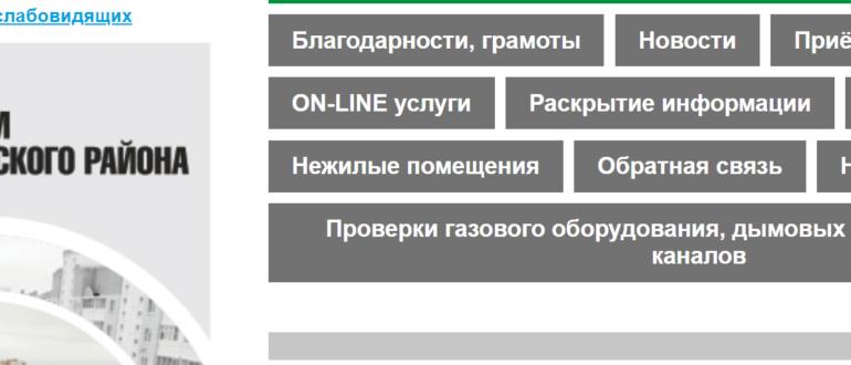 Официальный сайт управляющей компании «Управдом фрунзенского района»