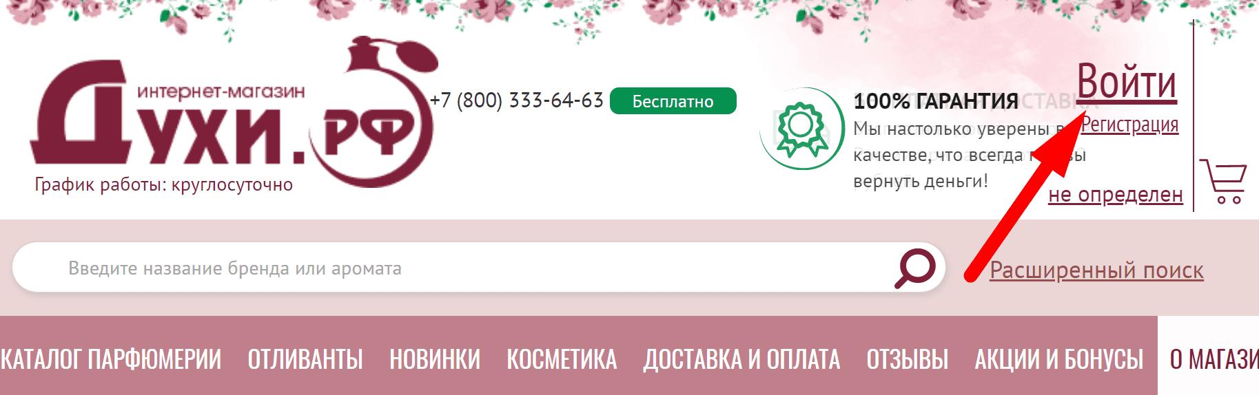 Ссылка на сайт интернет-магазина «Духи.рф»