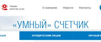 Ссылка на сайт поставщика газа ООО «Газпром межрегионгаз Краснодар»