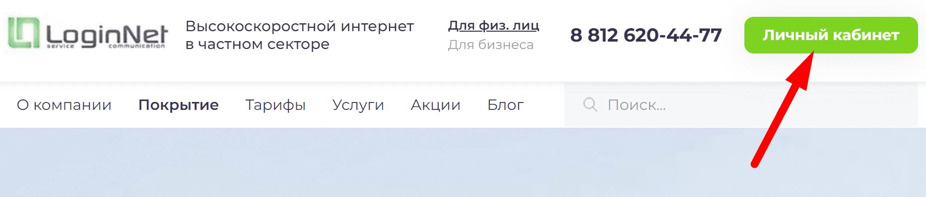 Сайт интернет провайдера «ЛогинНет»