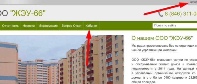 Официальный сайт управляющей компании ООО «ЖЭУ-66»