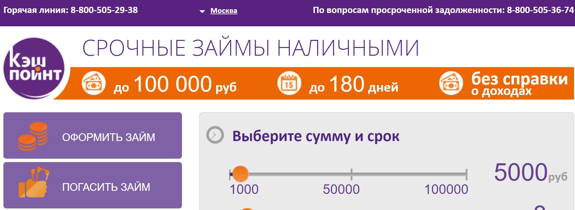 Официальный сайт займодателя «КэшПоинт»