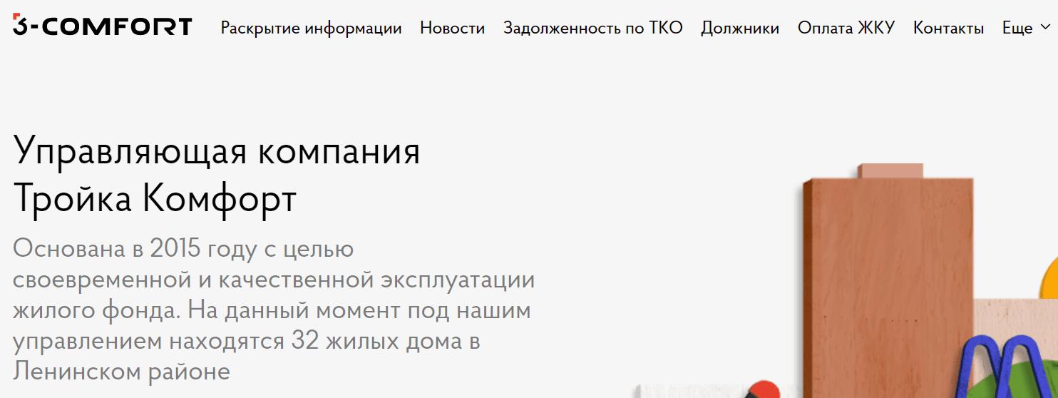Официальный сайт управляющей компании «Тройка Комфорт»