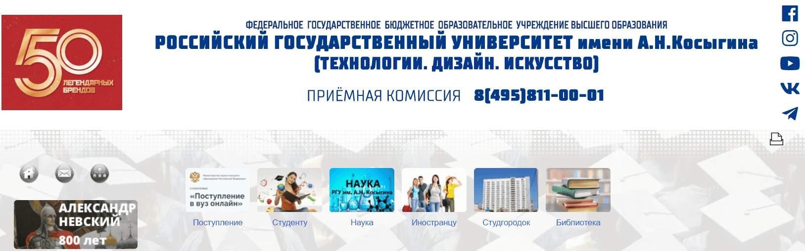 Официальный сайт РГУ им. А.Н. Косыгина