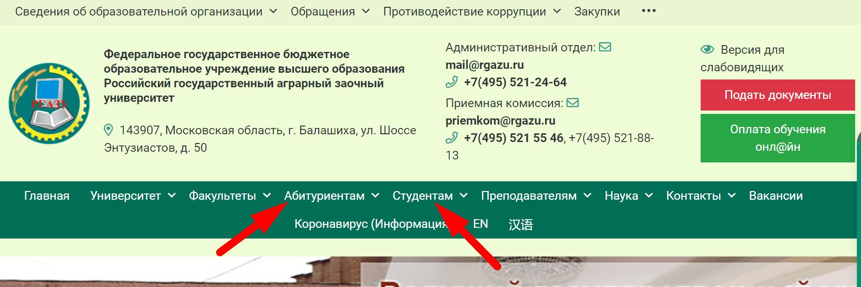 Официальный сайт университета «РГАЗУ»