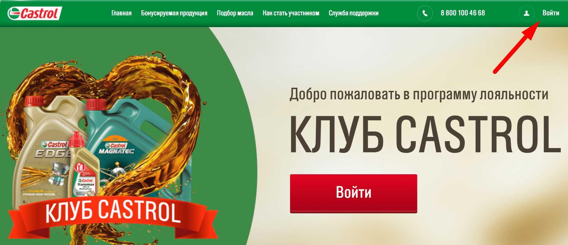 Официальный сайт программы «KЛУБ CASTROL»