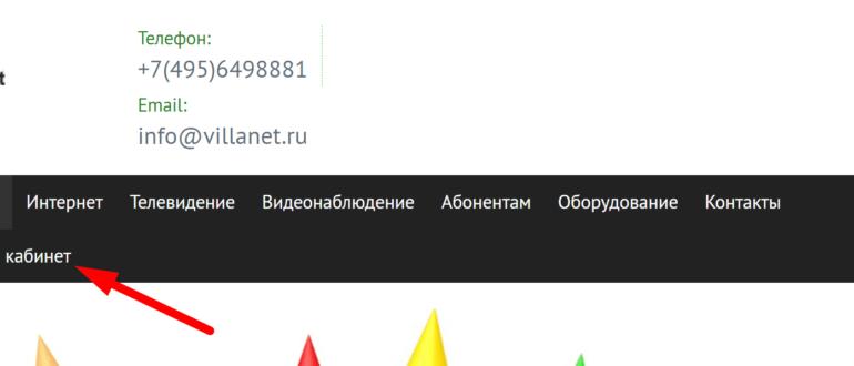 Официальный сайт интернет провайдера «ВиллаНет»