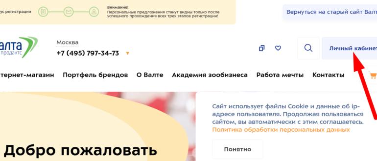 Официальный сайт компании «Валта»